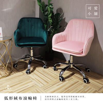 ( 台中 可愛小舖 )北歐 絨布弧形 粉色墨綠色 靠背椅 升降式 辦公椅 電腦椅 滾輪椅