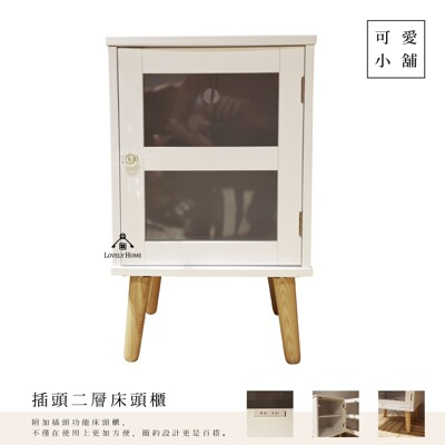 (台中 可愛小舖)歐式簡約風純白單抽二層可接插頭式床頭櫃矮櫃櫃收納櫃 (7折)