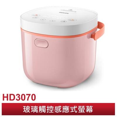 飛利浦 philips4人份迷你微電鍋 hd3070 瑰蜜粉 電子鍋 (9.1折)