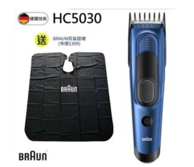 【限量加贈原廠理髮圍裙】【德國百靈Braun】Hair Clipper 理髮器  HC5030 (8.4折)
