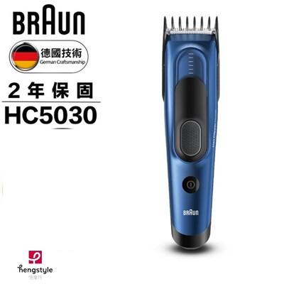 德國百靈braunhair clipper 理髮器 hc5030 (8.2折)