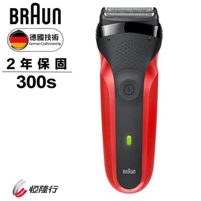 【贈Braun旅行盒】【德國百靈BRAUN】三鋒系列電鬍刀 300s  紅黑可選 (7.8折)