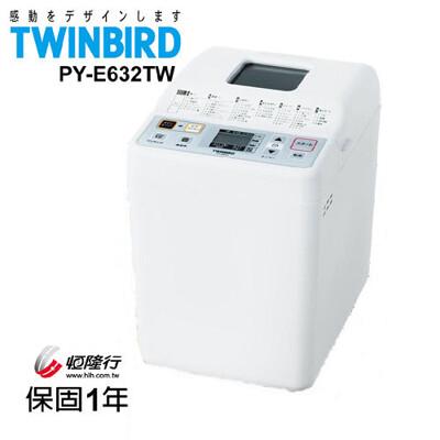 日本 TWINBIRD -多功能製麵包機PY-E632TW (7.4折)