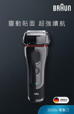 【福利品】德國百靈5系列靈動貼面電鬍刀 5030s 福利品 (9.2折)