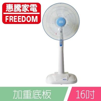 惠騰16吋節能立扇 / 涼風扇 / 電扇 FR-1619 (6.9折)