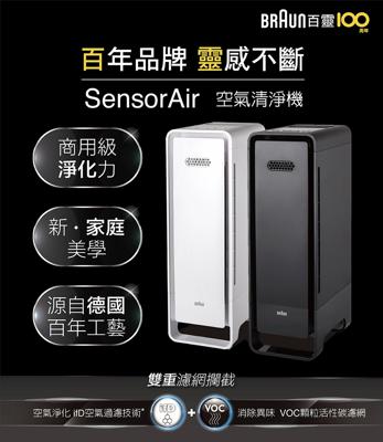 braun 德國百靈sensorair主動式空氣清淨機 bfd104btw 僅進貨黑色 (7.7折)