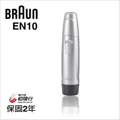 德國 百靈 braun -耳鼻毛刀 en10 (9.4折)