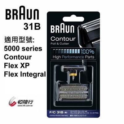 德國 braun 百靈 刀頭刀網組 (黑) 31b (6.6折)