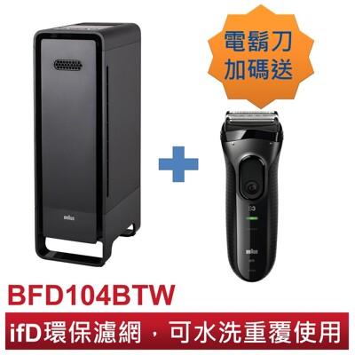 【贈百靈電鬍刀3000S】【BRAUN 德國百靈】SensorAir主動式空氣清淨機 BFD104B (9.1折)