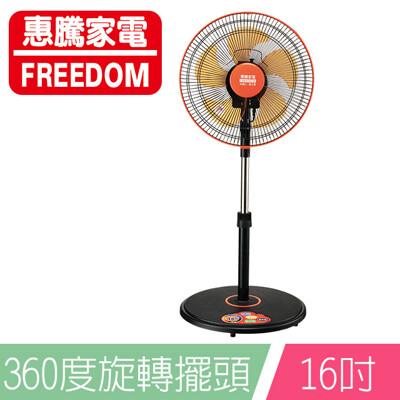 惠騰16吋手動仰角360度旋轉立扇FR-1668 (6.2折)