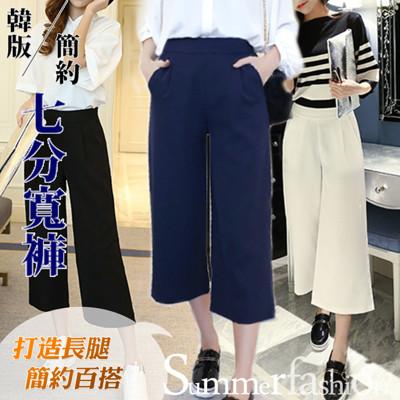 韓版簡約七分寬褲 (2.9折)
