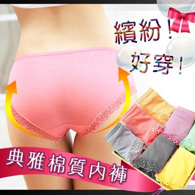 蕾絲純色棉質透氣內褲 (2.3折)
