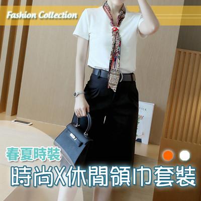 法式時尚領巾寬褲套裝 (4.9折)