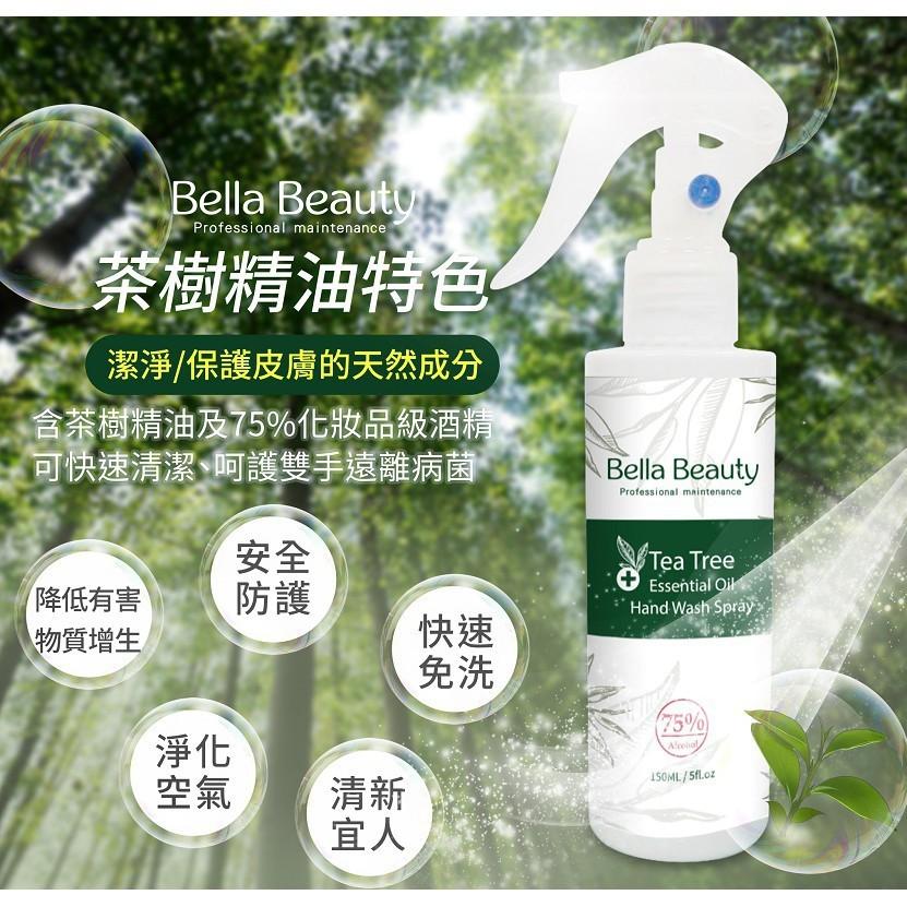 現貨茶樹精油洗手噴霧 75%酒精+茶樹精油 清潔 防護 防疫 消毒