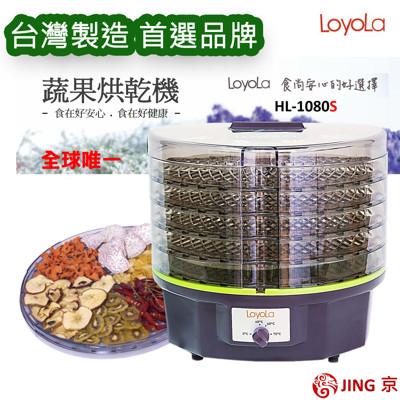 【LoyoLa】蔬果烘乾機/食物乾燥機 /乾果機/寵物零食烘乾-台灣製造HL-1080S進階版 (4.9折)
