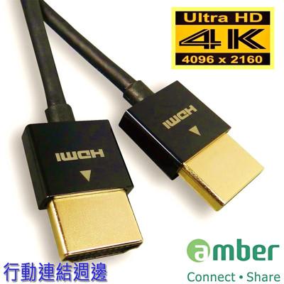 amber 4K 極細線HDMI 1.4版 4K2K PS4專用螢幕線影音線材-1.8m(公尺) (4折)