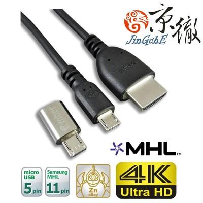 Jing MHL【被動式】手機轉電視 HDMI行動影音訊號傳輸線 micro USB轉HDMI (3.5折)