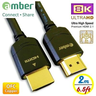 amber【PREMIUM HDMI 2.1認證】極品優質高速8K HDMI影音傳輸線-2M (5.3折)