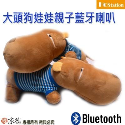 HoStation 親子絨毛大頭狗娃娃藍牙喇叭音箱-是大頭狗娃娃更是藍牙喇叭 (5.6折)