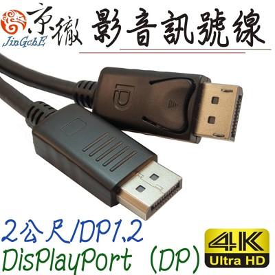 Jing Displayport 公to Displayport公影音訊號線材/螢幕線材-2.0m (3.9折)