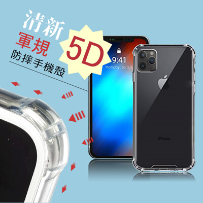 四角加厚 軍規5D防摔手機殼 5.8吋 iPhone 11 Pro (7.4折)