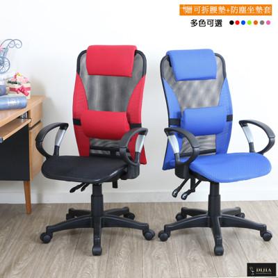 【DIJIA】透氣護腰D型全網電腦椅/辦公椅(8色任選) (5.2折)