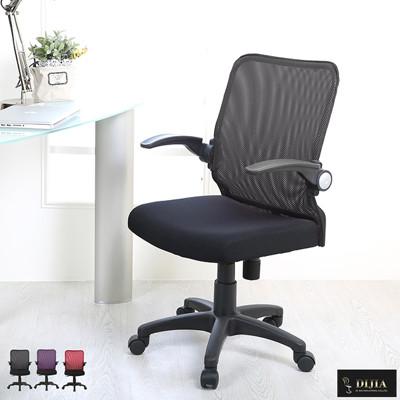 【DIJIA】B0046航空收納辦公椅/電腦椅 (4折)