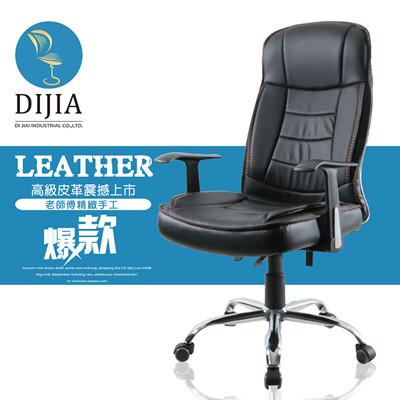 【DIJIA】B260電鍍款皮椅辦公椅/電腦椅(黑皮) (7.9折)