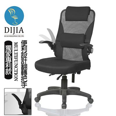 【DIJIA】A0048航空收納辦公椅/電腦椅(三色任選) (4.8折)