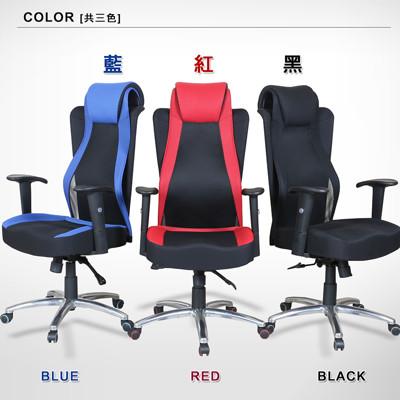 【DIJIA】五星級至尊辦公椅/電腦椅 (6.3折)
