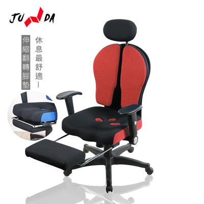 【DIJIA】雙背收納翻轉腳墊款電腦椅/辦公椅(四色任選) (5.5折)