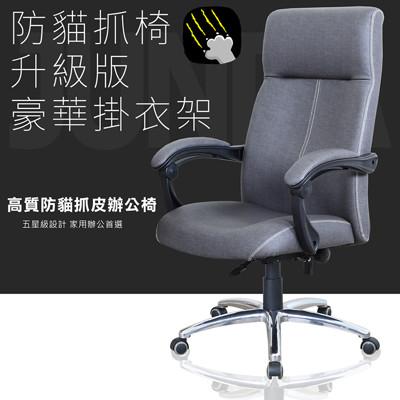 【JUNDA】334一體防貓抓皮革衣架 款辦公椅/電腦椅(時尚灰) (4.8折)