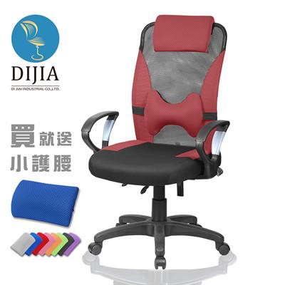 【DIJIA】貝多芬透氣舒適辦公網椅(送活動式護腰)+贈繽紛小護腰1入 (5.5折)