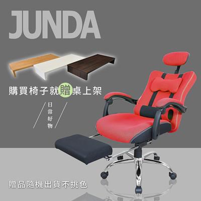 【JUNDA】人體工學愛莉維亞休閒腳墊款辦公椅/電腦椅(買就送 多功能桌上架) (4.5折)