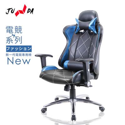 【JUNDA】990K電競椅/賽車椅/電腦椅/辦公椅(炫彩藍) (6.1折)