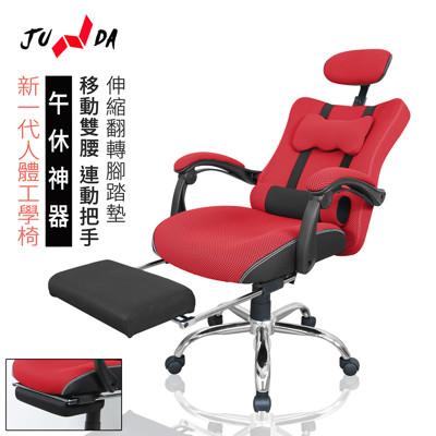 【JUNDA】人體工學艾莉維雅傾仰休閒腳墊系列辦公椅/電腦椅(三色任選) (7.5折)