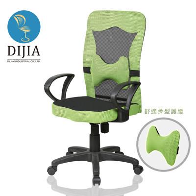 【DIJIA】小資高背透氣造型護腰辦公椅/電腦椅(八色任選) (6.9折)
