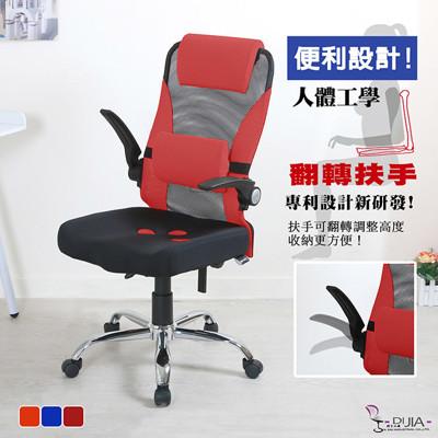 【DIJIA】A0050航空收納辦公椅/電腦椅 (4.1折)