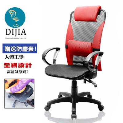 【DIJIA】透氣護腰D型全網電腦椅/辦公椅(三色任選) (5.2折)