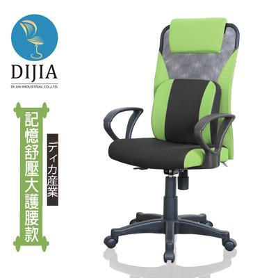 【DIJIA】時尚高背紓壓護腰辦公椅/電腦椅(八色任選) (4.7折)