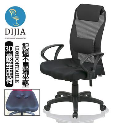 【DIJIA】彈力高背PU坐墊辦公椅/電腦椅(三色任選) (5.8折)