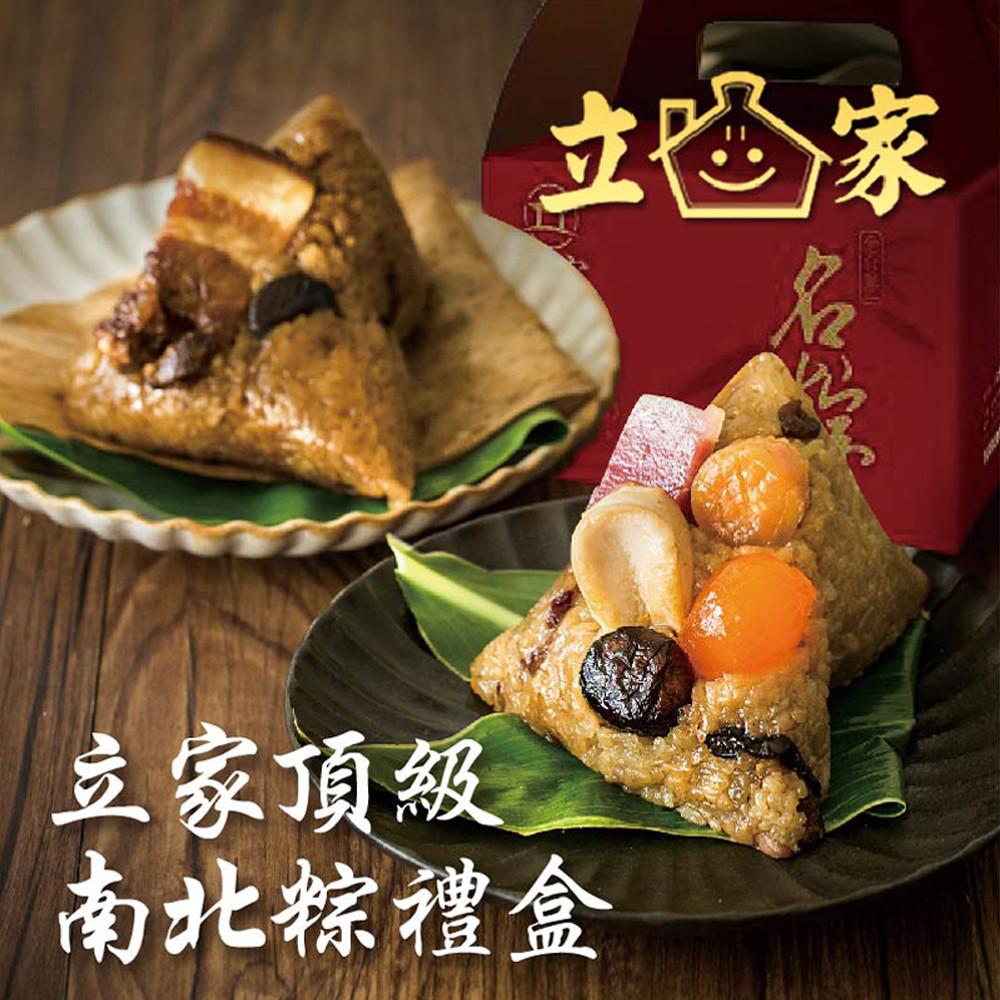 【立家】金華鮑貝粽禮盒 10粒