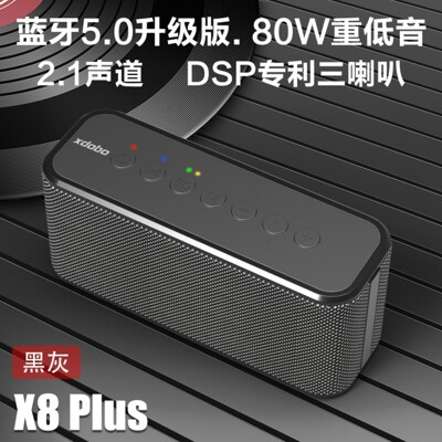 🔥 XDOBO 喜多寶 藍牙音箱X8 Plus  低音炮 TWS 藍牙音響 高配80W 重低音 (10折)