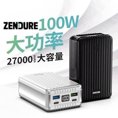 🔥 Zendure 征拓 正版 行動電源 27000mAh PD快充 100W 充電寶 (10折)