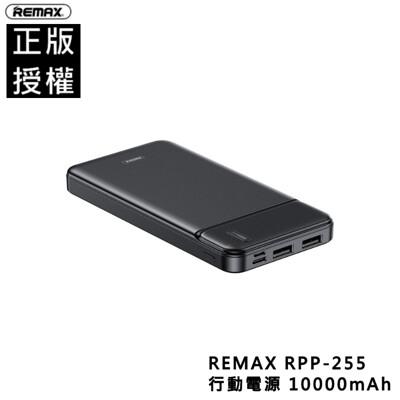 remax rpp-255 行動電源 10000mah 移動電源 充電寶 2.1a快充 (10折)