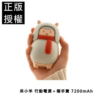 🇹🇼台灣現貨🔥 呆小羊 暖手寶 行動電源 7200mAh 二合一 充電寶 暖暖包 電子暖暖包 (10折)