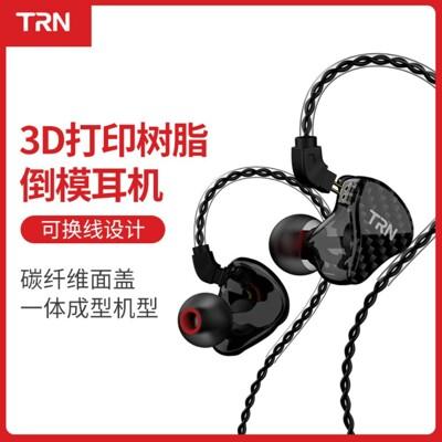 🔥 TRN H2 入耳式耳機 HIFI耳機 重低音耳機 線控 3D打印技術 可換線設計