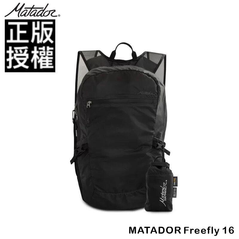 鬥牛士 matador 背包 freefly 16 進階2.0款 旅行包 收納包 運動包 野炊