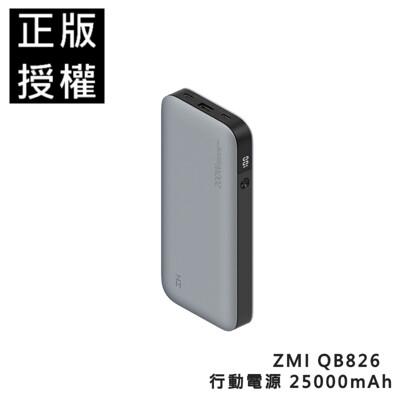 🔥ZMI 紫米 QB826 25000mAh 行動電源 200W 大功率 可充筆電 (9.5折)