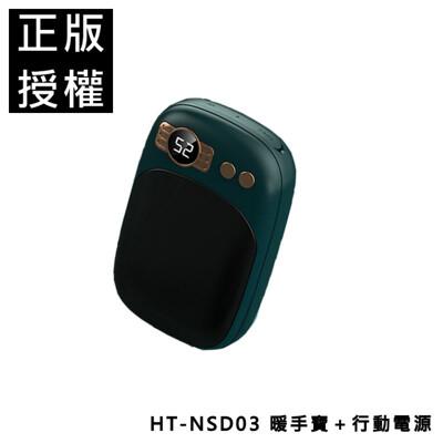 🇹🇼台灣現貨🔥 暖手寶 行動電源 10000mAh 充電寶 暖暖包 電子暖暖包 附掛繩 (10折)